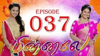 Minnale - மின்னலே - Episode 37 - 20/09/2018
