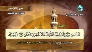 ماهر المعيقلي جزء عم Maher Al Muaiqly Juz Amma Full HD