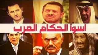 هؤلاء هم أسوأ حكام العرب وأكثرهم وحشية في العصر الحديث ( الجز الاول )