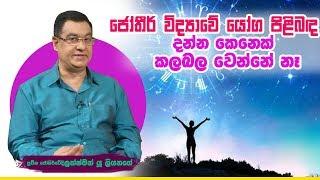 ජෝතීර් විද්යාවේ යෝග පිළිබඳ දන්න කෙනෙක් කලබල වෙන්නේ නෑ | Piyum Vila |16 -08-2019 | Siyatha TV Thumbnail