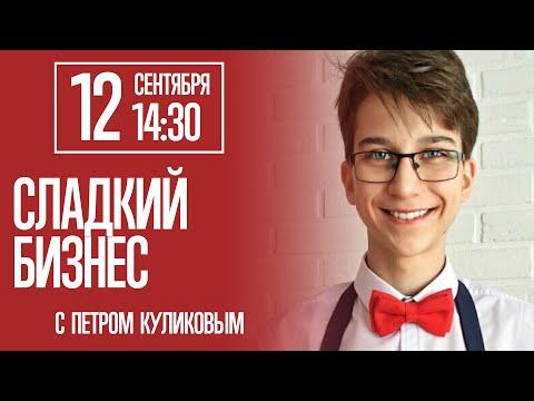 Сладкий бизнес с Петром Куликовым