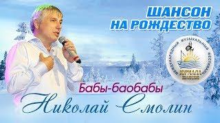 Николай Смолин - Бабы баобабы (Шансон под Рождество 2017)