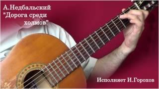 Репертуар гитариста. Пьесы А. Недбальского