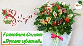 """Салат на 8 Марта """"Букет цветов для милых женщин"""". Невероятно вкусный и красивый салат!!!"""