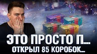 Такого я не ожидал, подстава года! - коробки wot 2020 - новогодние коробки танки