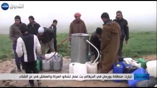 تيارت: منطقة بورمان في الجيلالي بت عمار تشكو العزلة والعطش في عز الشتاء