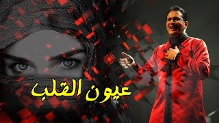 Abdelali Anouar - Ouyoun El Alb عبد العالي انور - عيون القلب