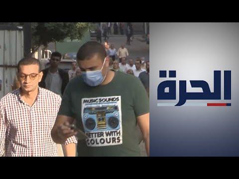 مصر.. قفزة جديدة في أعداد الإصابات بكورونا.. وشكاوى من عدم توفر أماكن في مستشفيات العزل  - نشر قبل 20 ساعة