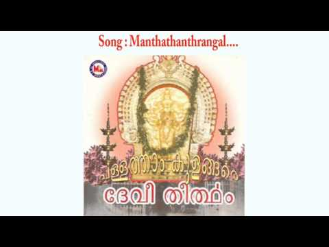 MANTHRA THANTHRANGAL |