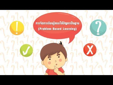 การจัดการเรียนรู้แบบใช้ปัญหาเป็นฐาน (Problem-Based Learning)