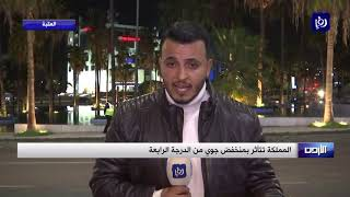 رؤيا ترصد الحالة الجوية في المملكة - (12/3/2020)