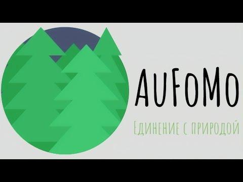Образовательный канал AuFoMo