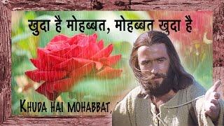 खुदा है मोहब्बत - Khuda Hai Mohabbat