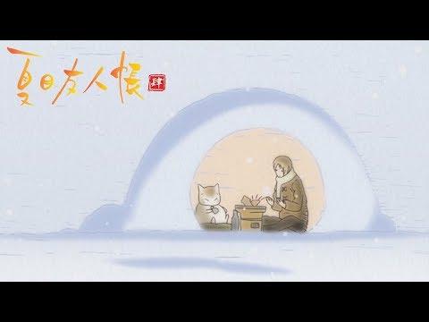 Natsume Yujin-cho - Ending 4   Takaramono