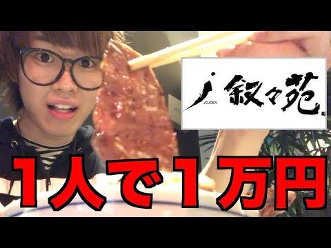 叙々苑でなら1万円分のお肉1人で食べきれる!!!