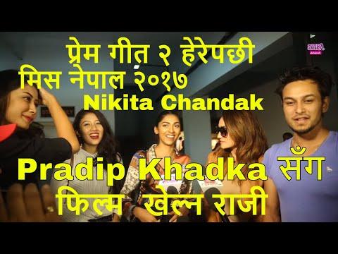 PREM GEET2 हेरेपछी Miss Nepal Nikita Chandak,Asmi ShresthaHaribamsa Aacharyaलगायतको यस्तो प्रतिकृया
