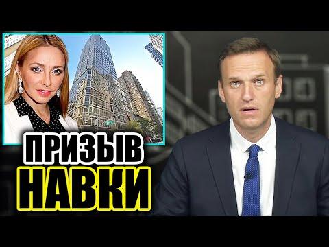 Необъяснимые богатства Навки. Навальный