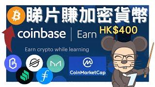Free Bitcoin 教學 睇片賺加密虛擬貨幣 Coinbase CoinMarketCap Earn (比特幣 BTC BAND CGLD COMP FIL GRT MKR SAND XLM)