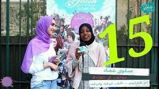 مواهب فى الشارع | سلوى عماد - اغنية الف ليله وليله - ام كلثوم