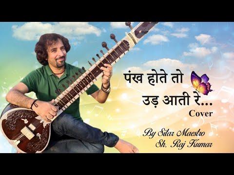 Download Pankh Hote To Ud Aati | Sehra 1963 | Cover by sitar Maestro SH. RAJ KUMAR