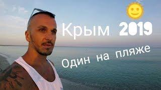 Крым - 2019 Приехали в Межводное