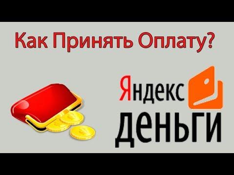 Как Принимать Мгновенно Платежи в Интернете от Кого Угодно? Визитка От Яндекс Денег
