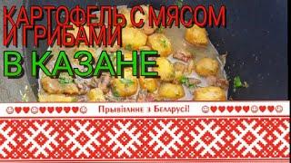Картофель с мясом и грибами в казане