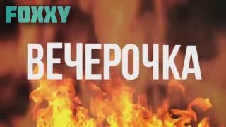 Foxxy-ФИРАМИР БОЙ БОКС
