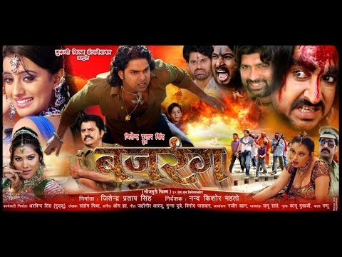 बजरंग - Latest Bhojpuri Movie | Bajrang - New Bhojpuri Film | Pawan Singh | Full HD Movie