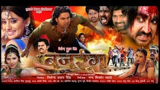 Repeat youtube video बजरंग - Latest Bhojpuri Movie | Bajrang - New Bhojpuri Film | Pawan Singh | Full HD Movie