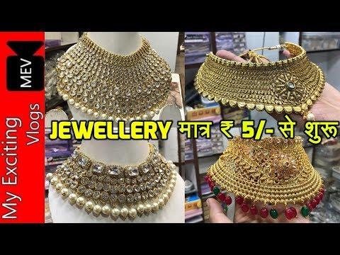 JEWELLERY STARTING FROM ₹ 5 | JEWELLERY WHOLESALE MARKET IN SADAR BAZAR | CHEAPEST JEWELLERY MARKET
