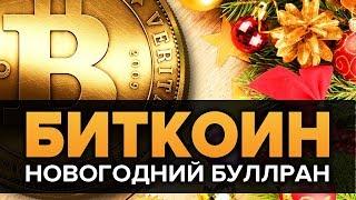 Биткоин готовит Новогодний Сюрприз? ВОТ ПОЧЕМУ! (Криптовалюта новости ethereum bitcoin cash)