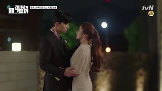 [MV] Kim Na Young (김나영) — Because I Can Only See You | What's Wrong With Secretary Kim OST Part 5