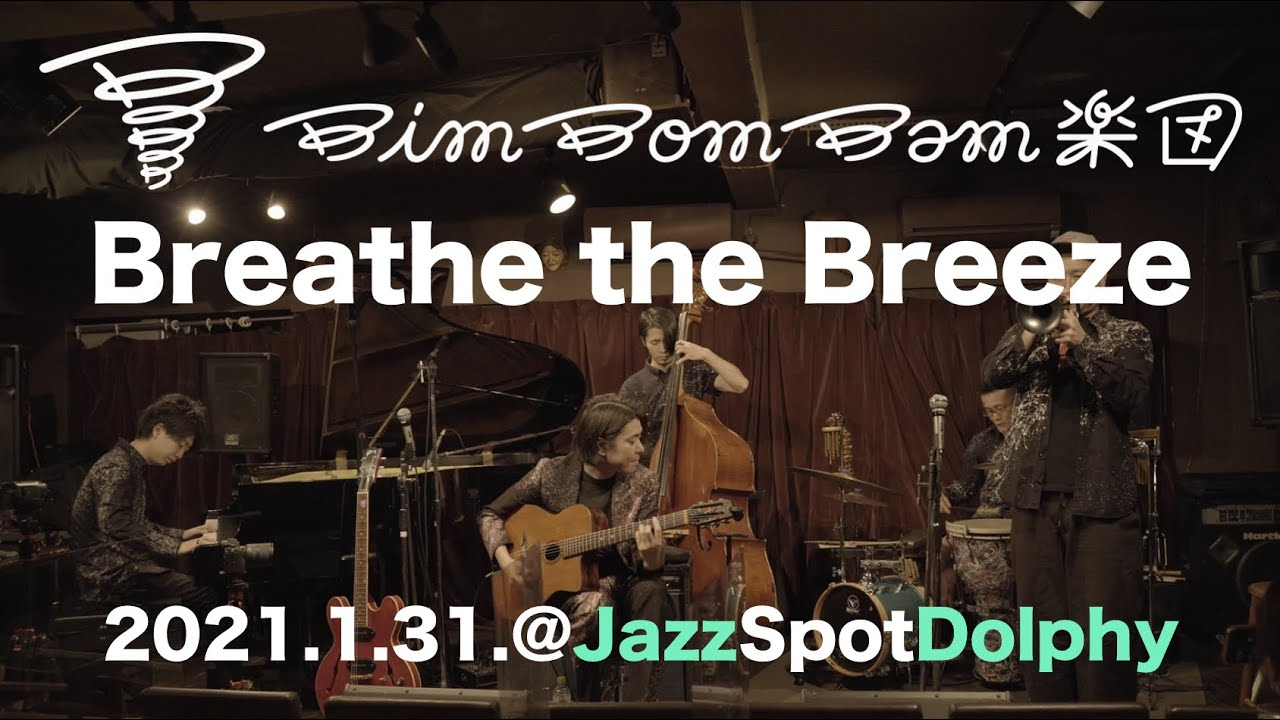 Breathe the Breeze/BimBomBam楽団 (2021.01.31.@Jazz Spot Dolphy)