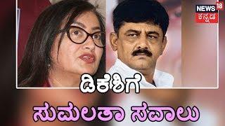 Sumalatha Throws Open Challenge To DK Shivakumar After Mandya Campaign