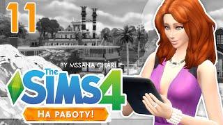 The Sims 4: На работу! #11 - Покупка магазина и открытие своего бизнеса!