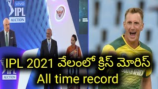 IPL 2021| Auction Chris Morris All time record |Telugu Sports Zone| In Telugu| SRH| CSK|RCB