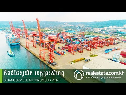 Special Report on Sihanoukville Autonomous Port by Realestate.com.kh