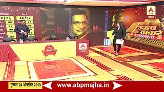 Gambar cover ABP MAJHA Newsroom Equipped With LED For Results 6AM LIVE 24102019 | ABP MAJHA