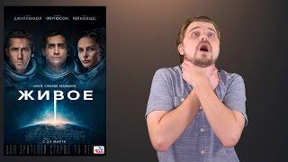 Живое - Обзор фильма