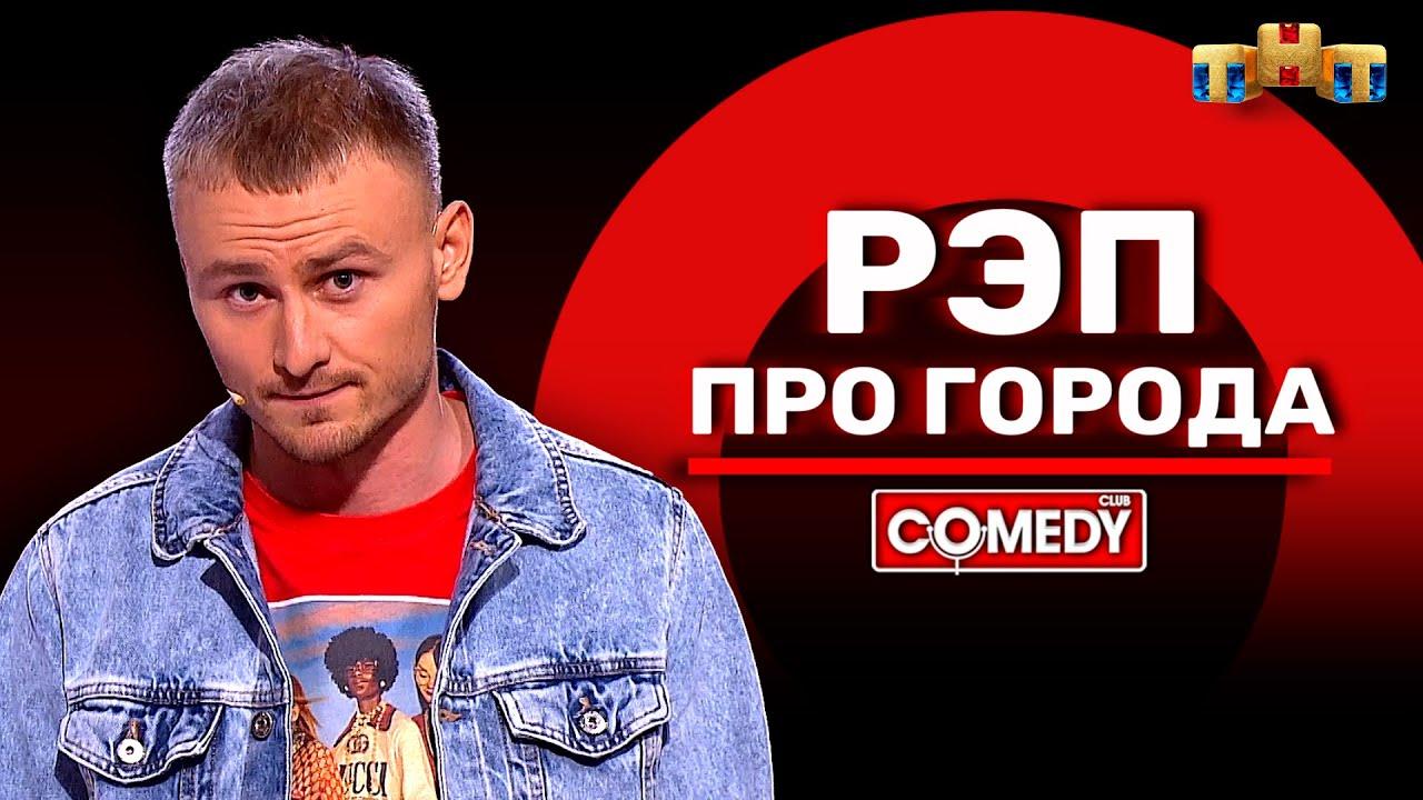 Камеди Клаб «Рэп про города» Женя Синяков