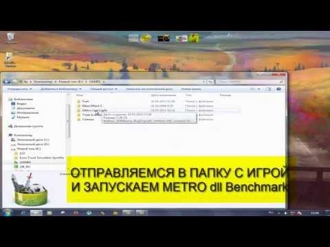 Черный экран в игре Metro Last Light (Как запустить игру)