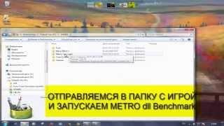 Черный экран в игре Metro Last Light (Как запустить игру)(, 2013-05-20T21:48:17.000Z)