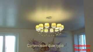 Сатиновые натяжные потолки  во Владимире(, 2015-02-20T07:33:08.000Z)