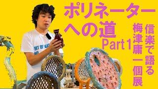 YouTube動画:【パープルームTV】第117回「信楽で語る 梅津庸一個展 ポリネーターへの道 Part1」
