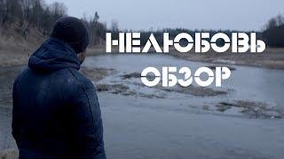 Нелюбовь - новая притча Звягинцева: обзор [Кино]