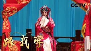 《跟我学》 20190503 张馨月教京剧《凤还巢》(三)| CCTV戏曲