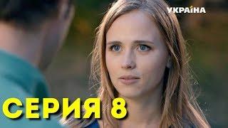 Тайна Марии (Серия 8)
