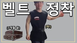 [홈짐/운동/리뷰]리프팅 레버 벨트 리뷰-민생벨트