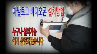 [인포먼트]아날로그 비디오폰 설치방법에 대해 알려 드립…